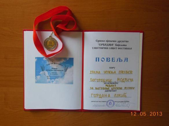 Медаља