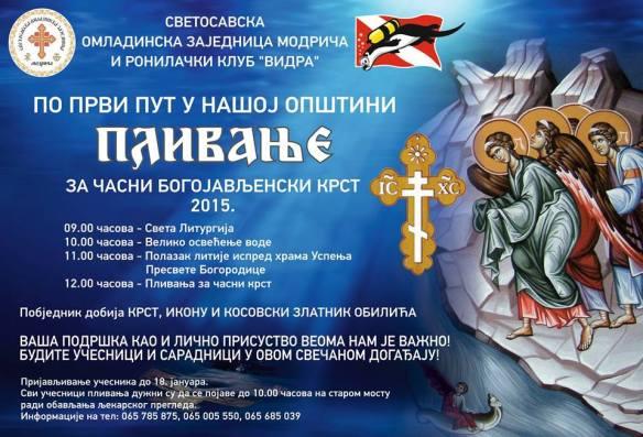 Пливање за часни крст на ријеци Босни
